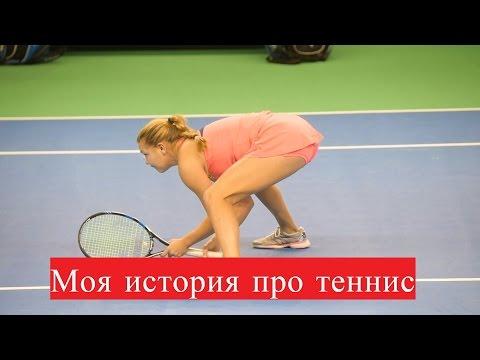 Моя История Про Теннис || Кубок Кремля 2016