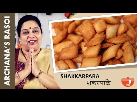 Best ShakkarparaShankarpali (Sweet Crispy Fritters) By Archana...