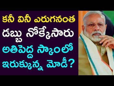 Here's The Big Scam Of Narendra Modi