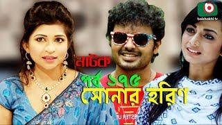 Bangla Comedy Natok | Sonar Horin | Ep - 175 | Shamol Mawla, Prosun Azad | বাংলা কমেডি নাটক