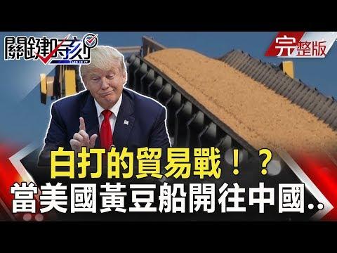 台灣-關鍵時刻-20180808