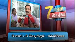 21ST MAR 7PM MANI NEWS