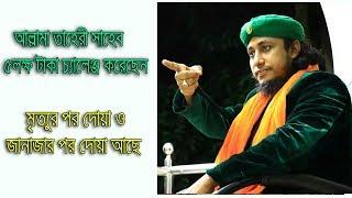 Janazar Namazer Por Dua Hazrat Maulana Pir Mufti Mohammad Gias Uddin At Tahari Waz