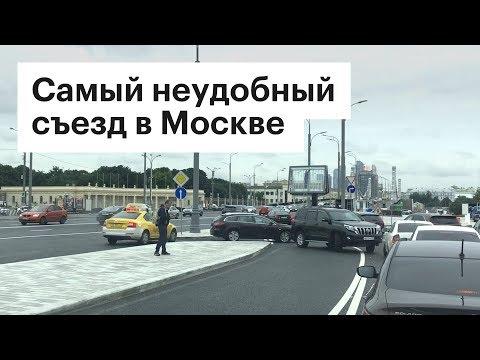 Самый неудобный съезд в Москве