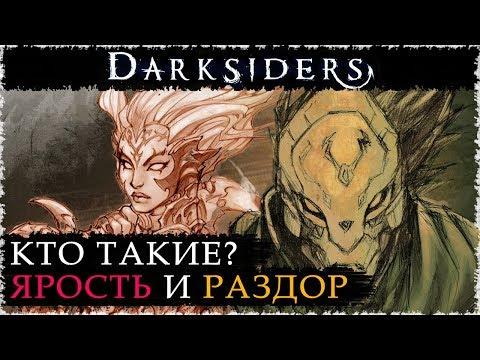 Всадники апокалипсиса: ЯРОСТЬ и РАЗДОР/ Вселенная DARKSIDERS