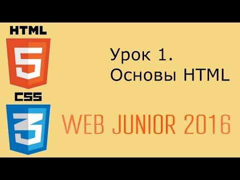 Web Junior 2016 - урок 1