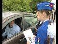Елецкие школьники обратились к автомобилистам с призывом соблюдать правила дорожного движения mp3