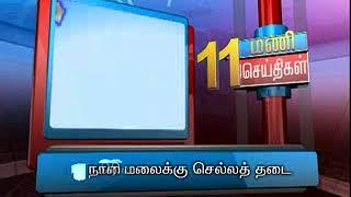 16TH MAY 11AM MANI NEWS