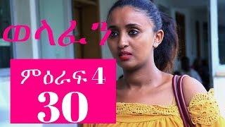 Welafen Drama -Part 30 (Ethiopian Drama)