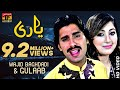 Wajid Ali Baghdadi And Gulaab || Yaari || Latest Song 2018 || Latest Punjabi And Saraiki