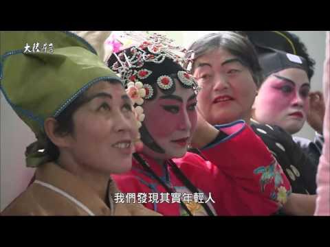 台灣-大陸尋奇-EP 1585-城市新象(三十)