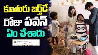 కూతురు బర్త్డే రోజు పవన్ ఏం చేశాడో తెలుసా ? |  Katamarayudu Movie | Katamarayudu Review