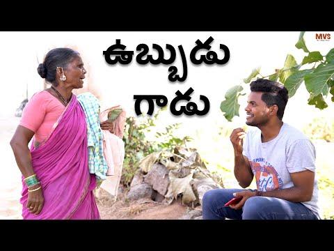 ఉబ్బుడు గాడు | My Village Show Comedy