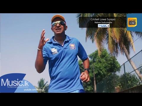 Cricket Lowe Surayo - Naleen Sudusinghe