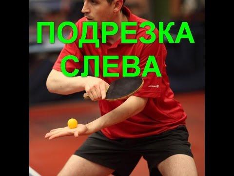 Подрезка слева в настольном теннисе