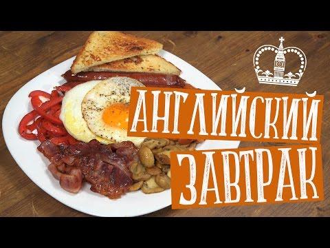 Английский завтрак на многосекционной сковороде iQuick. Яичница с беконом, колбасками и фасолью 🍴
