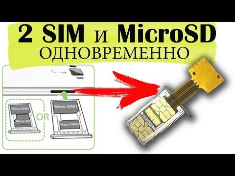Адаптер 2 SIM + MicroSD на Redmi 4x/4Pro/3S и ...