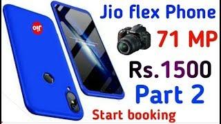 Reliance Jio smart phone Rs 1500   Jio flex smart phone   जियो स्मार्ट फोन केवल ₹1500 में