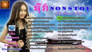 New khmer song - Sunday Eva Nonstop - អុីវ៉ា