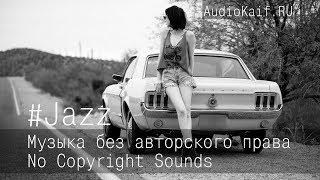 Музыка без авторского права / Reaching Hope / Jazz / музыка ютуб видео
