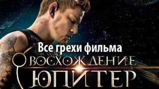 """Все грехи фильма """"Восхождение Юпитер"""""""