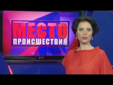 """""""Место происшествия"""" выпуск 19.10.2017"""