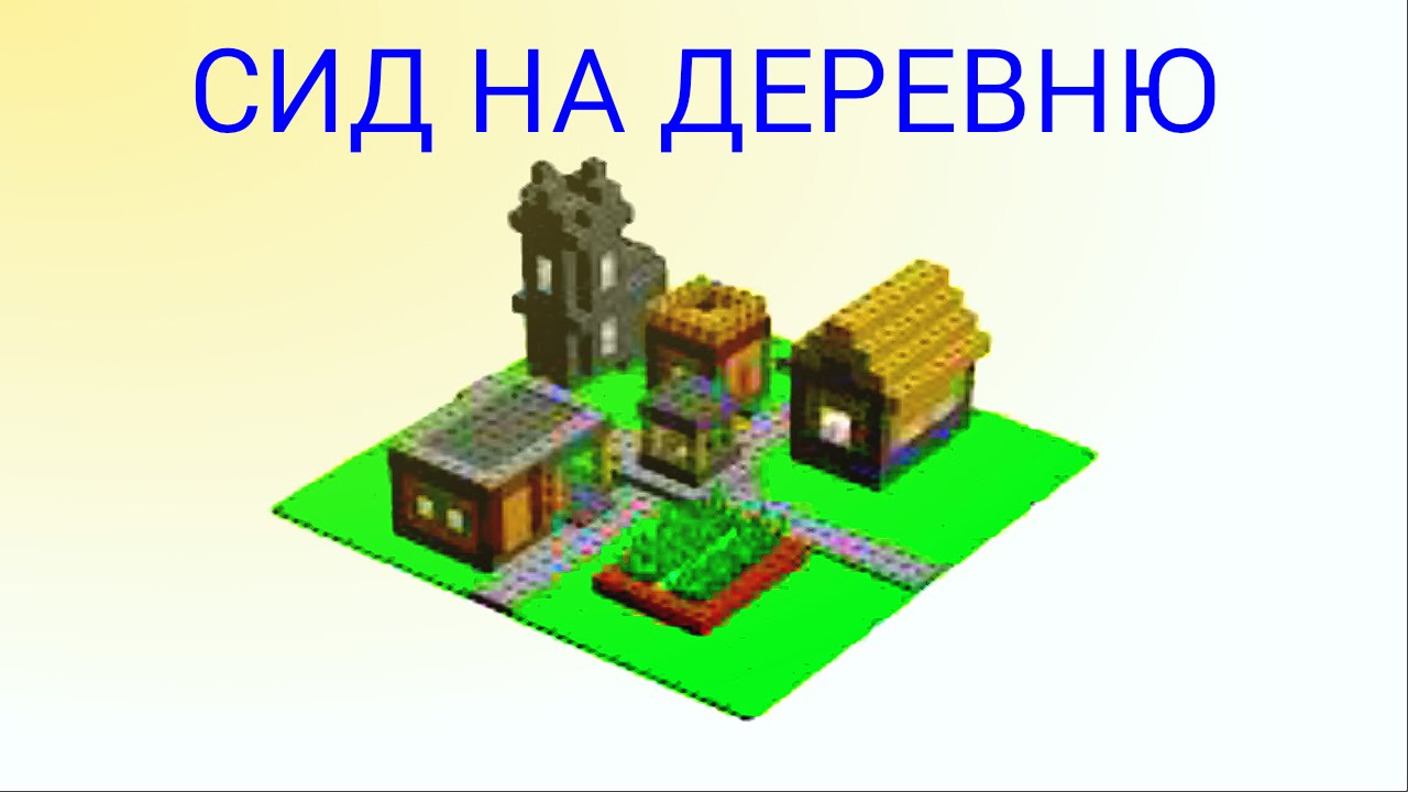 Сид на деревню в Minecraft PE v.0.10.0/0.10.4 - YouTube
