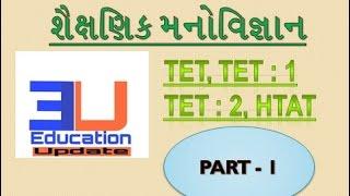 TET   TET 1   TAT   HTAT   COMPETITIVE EXAM MATERIAL [ GUJARATI ]   PART 4    EDUCATION UPDATE