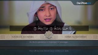 Sourate An Naba - Idris Al Hashemi  سورة النبأ   إدريس_الهاشمي
