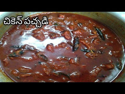 chicken pickle/ Easy process of chicken pickle / చికెన్ పచ్చడి recipe in Telugu by Bhagyamma foods