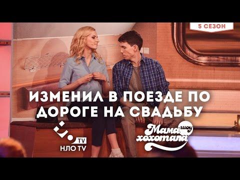 Изменил в Поезде по Дороге на Свадьбу   Мамахохотала на НЛО TV