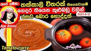 Thakkali hodda curryby Apé Amma