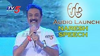 actor-naresh-speech-nithin-samantha-trivikram-a-aa-audio-launch-tv5-news