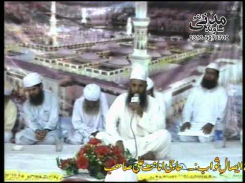 Meray Aqaa Meray Mola Farooq Naqashbandi 2012 video