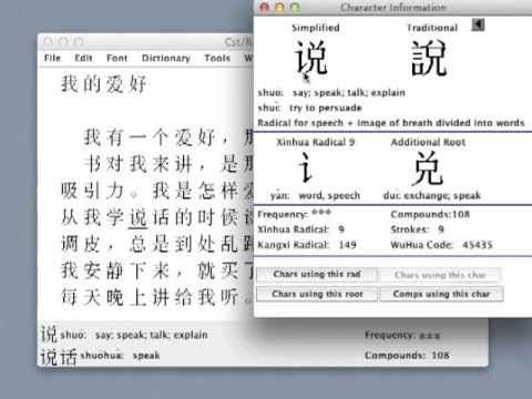 Clavis Sinica 5.1 Chinese Learning Software Demo