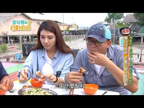 台綜-愛玩客-20170215-【吉隆坡 馬來西亞】愛死了茨場街!不能錯過的小吃檔口?