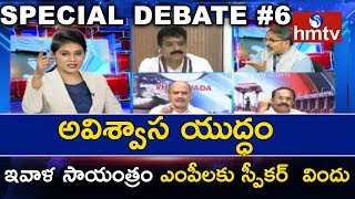 Why TRS, AIADMK Not Supporting TDP's No Confidence On BJP?  | hmtv News