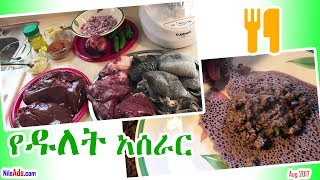 የዱለት አሰራር - Ethiopian Dulet Food Making (Tripe Kidney Liver in Amharic)