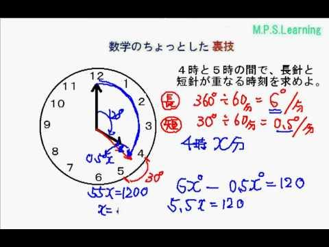 中1数学(方程式の文章題)時計の長針と短針 ... : 中学 数学 文章題 : 中学