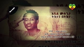 Abel Mulugeta - Tizita - (Official Audio Video) Ethiopian new Music 2015