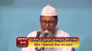 Khutba allah ke uttom rin prodan by Prof Dr M Asadullah Al ghalib 25 08 2017