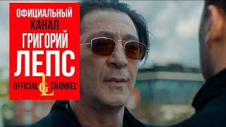 EMIN И Григорий Лепс - В пробках