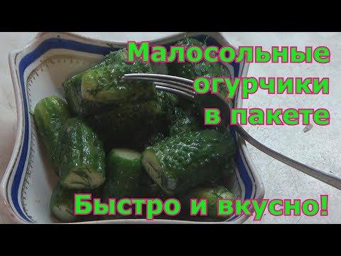 Рецепт огурцы малосольные быстро в пакете