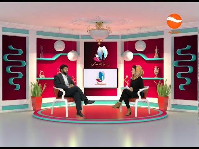 RASME ZINDAGI 18 02 2018 رسم زندگی ـ آداب خواستگاری در اسلام
