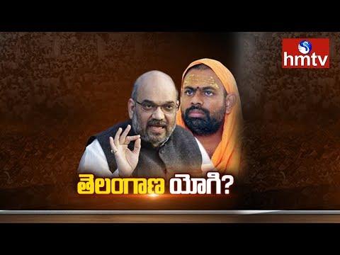 అమిత్ షా నుంచి పరిపూర్ణానందకు పిలుపు | Paripoornananda Swami to Join in BJP | hmtv