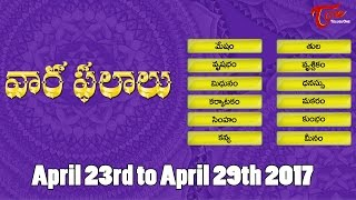 Rasi Phalalu | April 23rd to April 29th 2017 | Weekly Horoscope 2017 | #Predictions #VaaraPhalalu