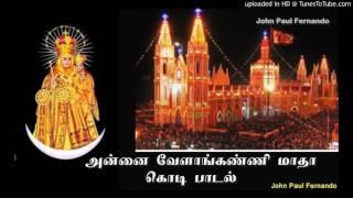 Velankanni Matha Kodi Padal - Our Lady of Good Health Flag Song - Anni Velankanni matha Flag Song