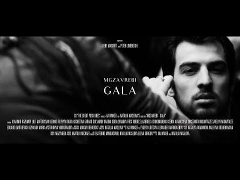 Mgzavrebi — Gala (Official Music Video)