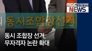 R3)동시 조합장선거, 무자격자 논란 확대