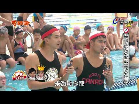 台綜-愛玩咖-20150909 大明星水上運動會_大溪